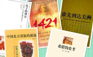 """""""民科""""如何大闹历史:周公原本是女子,中国人最早发现美洲"""