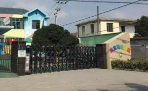 宁波4岁女童在幼儿园厕所遭65岁门卫猥亵,致下体撕裂