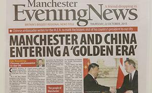 中国驻英大使刘晓明当地媒体撰文:中国与曼城关系不一般