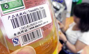 《上海市食品安全信息追溯管理办法(草案)》征求意见