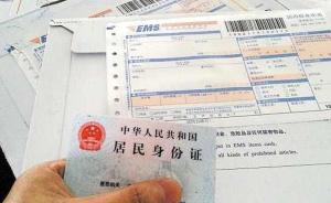 国家邮政总局:快递实名登记制11月1日正式实施
