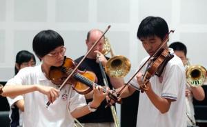 """上海徐汇区率先启动""""美育""""教育改革,初一学生都要学交响乐"""