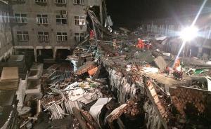 鞋厂坍塌致14死,浙江温岭市长李斌、副市长张文洋等去职