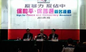 """香港28名人建""""保普选反占中""""联盟,月底发动签名反暴力"""