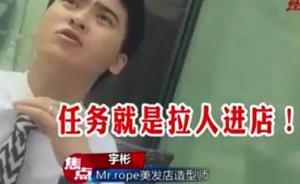 """长沙""""天价理发店""""将被罚12万:无照经营,虚假宣传骗顾客"""