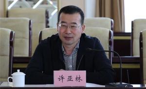 内蒙古通辽市副市长许亚林涉嫌严重违纪被查