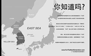 """中国首次允许媒体刊登韩国""""东海""""主张广告"""