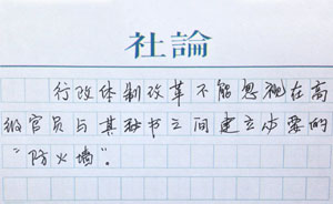 """【社论】""""秘书五人组""""与权力私人化"""