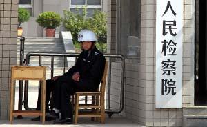 检察系统欲补反腐短板:行贿案不起诉要先公开听证