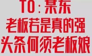 """""""双11""""前继续撕:苏宁发多幅""""头条老板娘""""海报暗掐京东"""