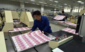"""2015年版100元人民币纸币11月12日发行在即。在北京市西城区白纸坊街23号,坐落着始建于1908年、有100多年历史的北京印钞有限公司。此次2015年版第五套人民币100元纸币就是从这里""""炼成""""的。 新华社 图"""