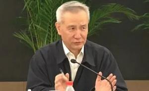 浙江成中财办主任刘鹤近期调研最频繁之地,力挺企业家精神