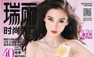 《瑞丽时尚先锋》停刊,说好的时尚杂志是纸媒最强堡垒呢?