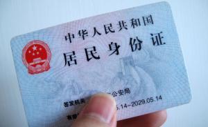 大中城市明年起推广身份证异地换证补证挂失,后年全国推行