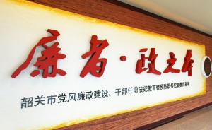 广东仁化公安局副局长包养情妇,被开除党籍撤职调离公安队伍