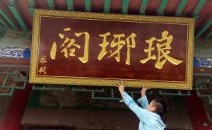 琅琊山官方回应会峰阁更名琅琊阁:借助《琅琊榜》吸引游客