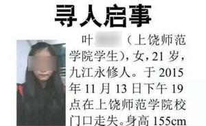 """江西大四女生夜晚""""独自走走""""失联,飘尸河中死因不明"""