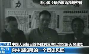 日本1945年向中国投降原始视频首次公布,共1分18秒