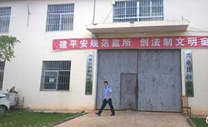 """广西玉林18名戒毒人员挖地道翻墙""""越狱"""",戒毒所3领导被免"""