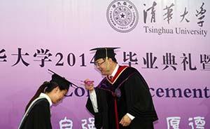 """清华校长借""""朱镕基经历""""激励毕业生:遭受不公却不改初衷"""