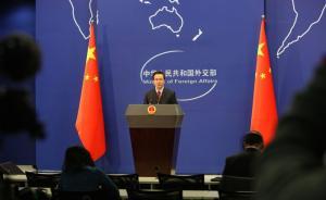 外交部:打击恐怖主义不应持双重标准,不应与宗教和民族挂钩