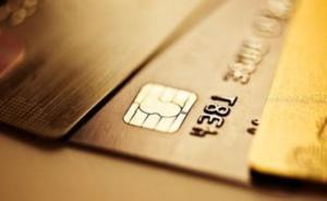 信用卡未离身被境外盗刷1400欧元,银行被判全责