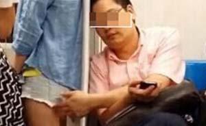 """上海地铁九号线""""摸腿男""""被开除党籍,解除劳动合同"""
