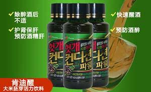 """食药监总局消费提醒:不要购买无中文标签的""""肯迪醒"""""""
