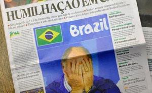 头版上的巴西队:死于羞愧