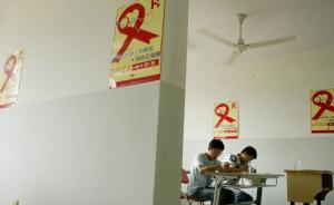 湖南卫计委报告:当地大学生艾滋病病毒感染者8年上升37倍