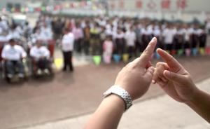 """教育部:""""十三五""""期间残疾学生免费教育期限将延至12年"""