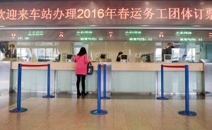 上海铁路局出台春运方案:图定列车之外,安排196对临客