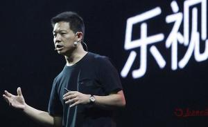 贾跃亭履约注入乐视影业,乐视网股价提前两涨停