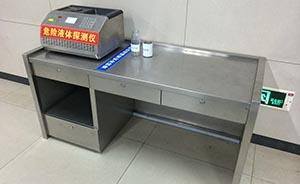 杭州全面升级公交系统安检,地铁增设液体检测仪