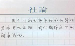 【社论】吴英刑期与周小川时间表