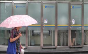 """""""上海浦江有人ATM机取款被砍""""网帖系谣言,造谣者被查获"""