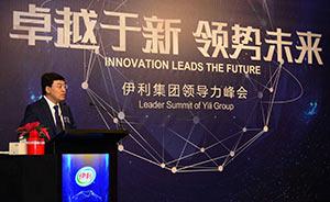 伊利领导力峰会升级软实力,双轮驱动打造全球影响力