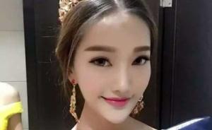 四川女模特浙江温州失联多日后确认被杀,警方已抓获嫌疑人