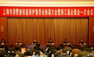 上海12名副局级干部兼任市消保委副主任,群团委员增加