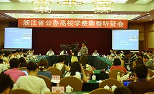 浙江公办普通高校债务逼近百亿,明年学费平均涨15.22%