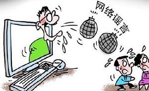 """""""山东菏泽团伙在上海偷小孩""""系谣言,三地警方均辟谣"""