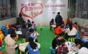 上海儿医中心引入医院儿童游戏:消除患儿恐惧提升积极心态