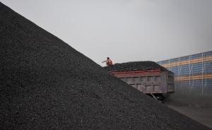 煤价不如土豆,国务院铁腕清理僵尸企业后超半数煤企面临退市