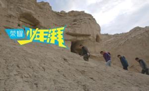 荣耀少年湃丨龟兹石窟数字团队:历史传承不能在我们这里断掉