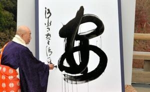 """""""安""""字当选日本2015年度汉字,理由之一是安保法案通过"""