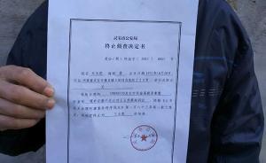 河南警方终止侦查26年前奸杀案,21年前即发现DNA不符