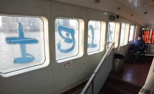 上海浦江水上巴士开通:方便上下班人群,无换乘优惠周末停运