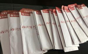 南京银行代销基金被指虚假宣传,多位投资者已向银监局投诉