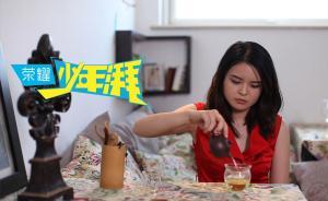荣耀少年湃丨北漂的90后台湾茶娘:将野茶精神镌刻入血液