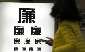 """""""廉""""字当选2015年度汉字,""""为国护盘""""入选网络流行语"""